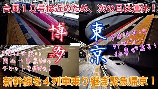 【東海道/山陽新幹線】博多から東京までUターンラッシュの中を4列車乗り継いで緊急帰京!