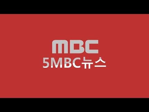 """""""5·18 계엄군, 민간인 성폭행""""...첫 공식 확인""""-[LIVE] MBC 5시 뉴스 2018년 10월 31일"""
