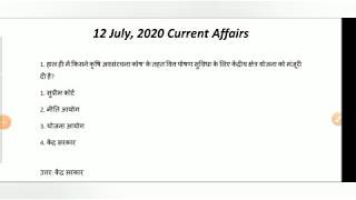 July 12, 2020 Daily Current Affairs #UKSSSC #Tax_Collector