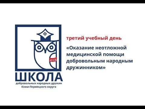Третий учебный день Школы добровольных народных дружин Коми-Пермяцкого округа