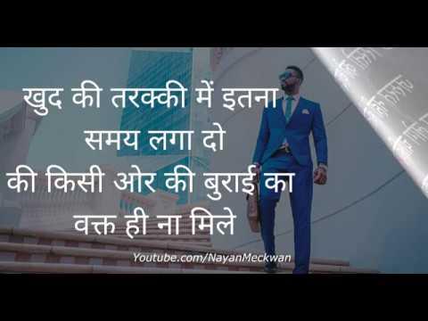 प्रेरणादायक हिंदी सुविचार | Best Hindi quotes images motivational