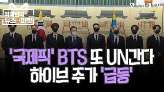 '문화특사' 임명된 BTS…해외 활동 재개할까/[박해린…