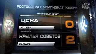 Highlights CSKA Vs Krylia Sovetov (0-2) | RPL 2015/16
