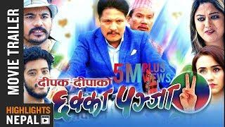 Chhakka Panja 2 Trailer | New Nepali Movie 2017 Ft. Deepak, Priyanka, Jitu, Kedar, Buddhi