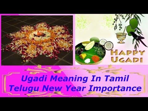 Ugadi meaning in tamil|Telugu new year Ugadi 2018|Ugadi