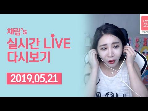 채림's LIVE [2019.05.21] -망함ㅋ