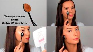 видео Кисть для пудры: как выбрать, наносить пудру и помыть кисточку (отзывы)