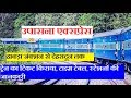 उपासना एक्सप्रेस | Upasana Express | Howrah To Dehradun train | 12327 Train | Train Information