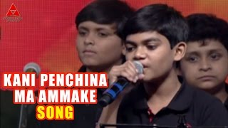 Kani Penchina Ma Ammake Song Performance at Manam Sangeetam Event
