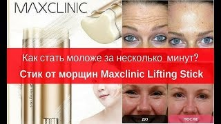 Стик для лица Maxclinic Cirmage Lifting Stick