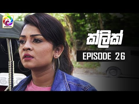 "Click Episode 26|| ""ක්ලික් ""  