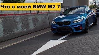 Что с моей BMW M2 ?