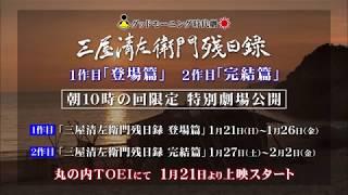 映画『三屋清左衛門残日録』『三屋清左衛門残日録 完結篇』予告編