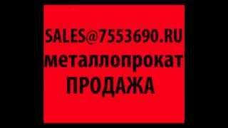 Куплю металлопрокат(, 2012-04-08T20:37:45.000Z)