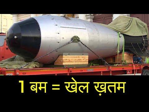 परमाणु बमों की अद्भुत शक्ति की तुलना | Nuclear Bombs Explosion Power Comparison (Hindi)