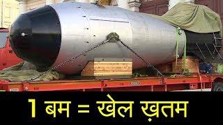 दुनिया हैरान है इस परमाणु बम की शक्ति देख कर Most Powerful Nuclear Bomb on Earth Ever