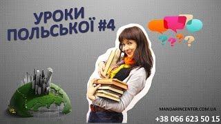 Вау!!! Суперефективні  уроки польської!!! Польська мова. Урок 4.