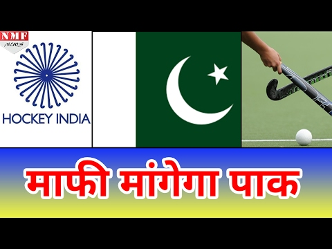 Hockey India ने कहा- Pakistan बिना शर्त माफी मांगे, तब होगी Series