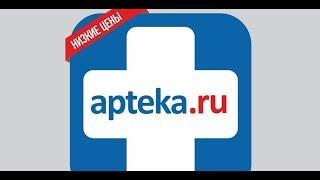МОЙ ЗАКАЗ С «Аптека.ру»/МОЙ ОПЫТ 2018🚑