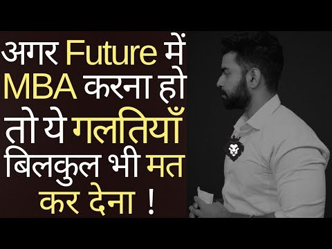 Five Common Mistakes To Avoid Before MBA | CAT 2018 | IIM | SNAP | IIFT | XAT | Praveen Dilliwala