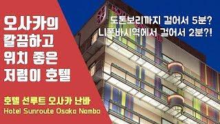 [호텔 리뷰] 오사카의…