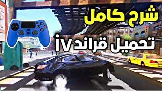 شرح تحميل قراند iv - مع الوزنيه الهجوله و السيارات السعوديه كامل 🔥✌️