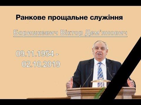 Похоронне служіння на кладовищі пам'яті Боришкевича Віктора Дем'яновича