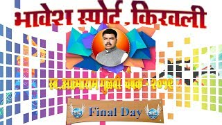 Bhavesh Sports Kiravali 2019 (Final DAY)