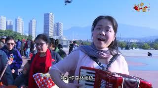 《我爱你中国》玉溪