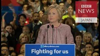クリントン氏、ニューヨークで勝利演説