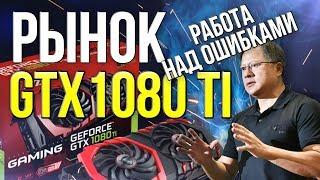 Rынок GTX 1080 TI