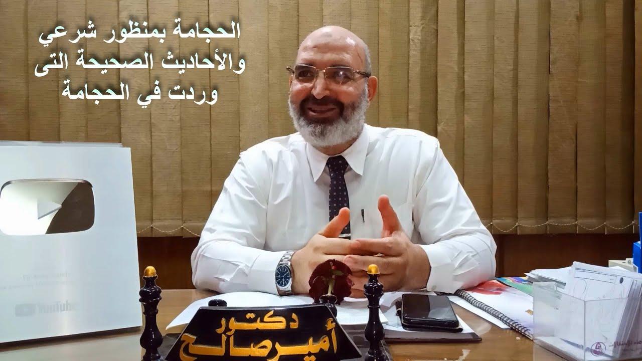 الحجامة بمنظور شرعي للأحاديث الصحيحة التى وردت في الحجامة | الدكتور أمير صالح