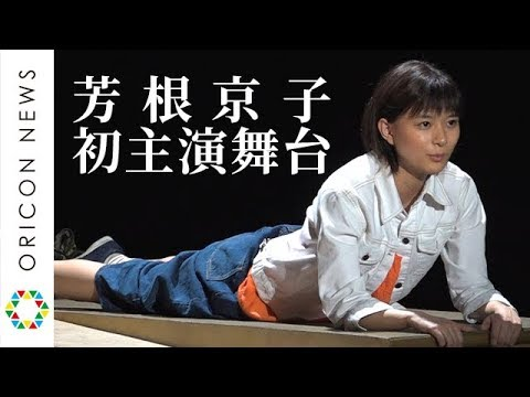 芳根京子、舞台初主演「セリフが飛ばないように」 舞台「母と惑星について、および自転する女たちの記録」 公開フォトコール