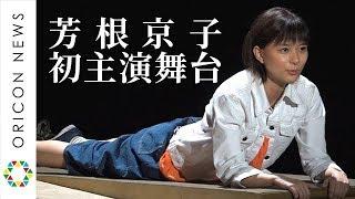 女優の芳根京子が4日、東京・新宿の紀伊国屋ホールで行われた舞台『母と...