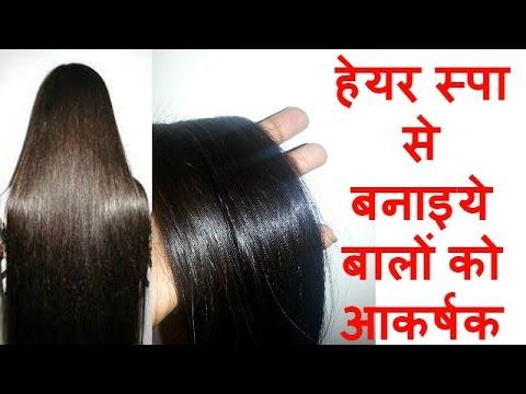Hair Spa At Home In Hindi || Get Soft and Silky Hair || Healthy and Strong Hair