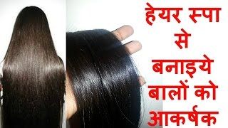 Hair Spa At Home In Hindi || Get Soft and Silky Hair || Healthy and Strong Hair