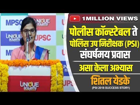 PSI 2018 SUCCESS STORY - Sheetal Yedke   PSI
