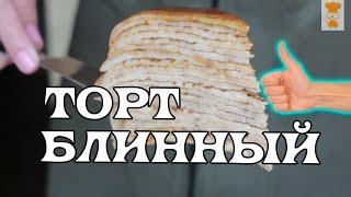 Блинный торт со сгущенкой/Pancake cake with condensed milk