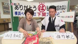 下関人図鑑 第3回 佐竹敏之さん(11/1放送)