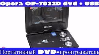 Портативный DVD-проигрыватель Opera OP-7022D. Обзор и распаковка.