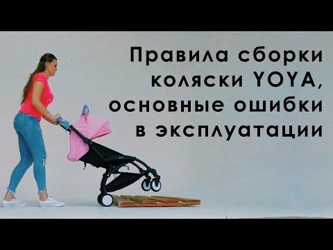 Как собрать коляску YOYA. Как пользоваться коляской YOYA, чтобы она прослужила долгую жизнь.