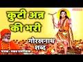 new bhajan guru gorakh nath shabad kuti an ki bhari by bhagat ramniwas