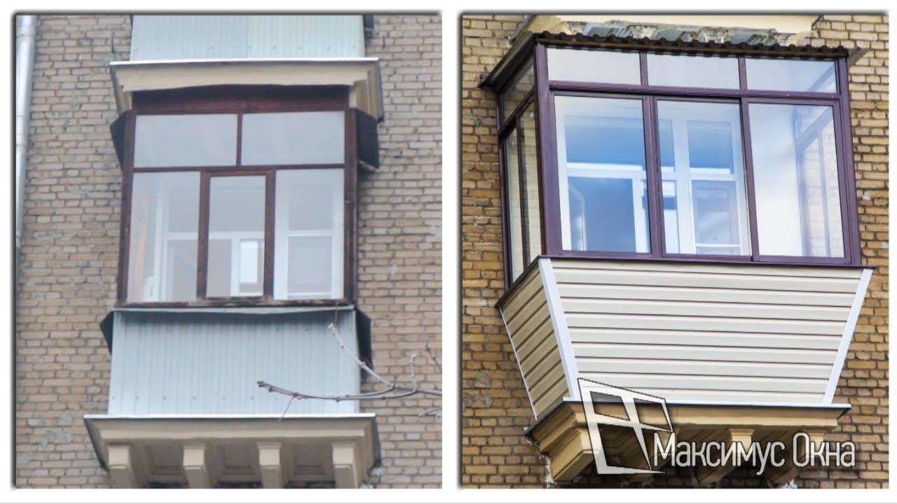 Максимус окна - ремонт балкона с выносом остекления и крышей.