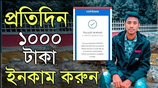 Earn 10 Dollar Per Day Online Easily | Online Income Bangla Tutorial 2020 | Earn Free Dollars Daily