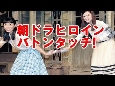 半分青い 永野芽郁から安藤サクラへ、朝ドラヒロインバトンタッチ! 感極まり「泣きそう」今ドキッ!チャンネル