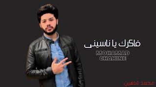 فاكرك يا ناسينى - محمد شاهين | Fakrak Ya Naseeny - Mohammad Chahine