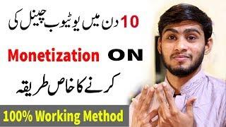 How to Enable Monetization on YouTube 2019 | 100% Working Method