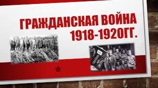 Презентация. Гражданская война В России 1918 -1920гг.