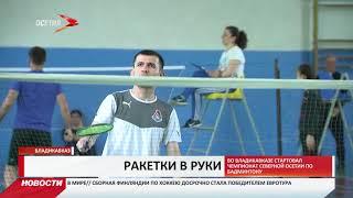 Чемпионат Северной Осетии по бадминтону