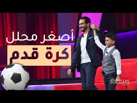 لن تتوقع ان هذا الطفل يعرف كل هذه المعلومات عن كرة القدم #MBCLittleBigStars #نجوم_صغار thumbnail